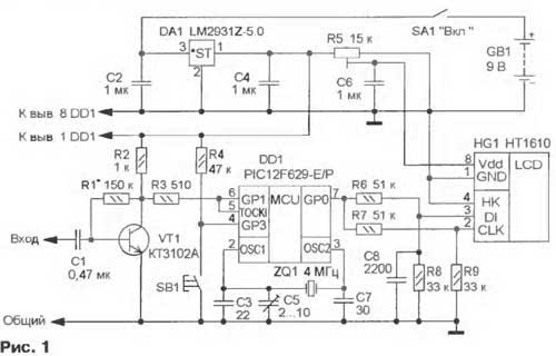 Микроконтроллер содержит два